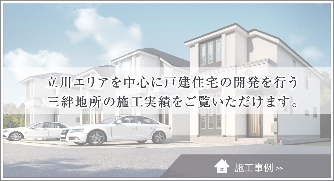 立川エリアを中心に戸建住宅の開発を行う 三絆地所の施工実績をご覧いただけます。施工事例へ